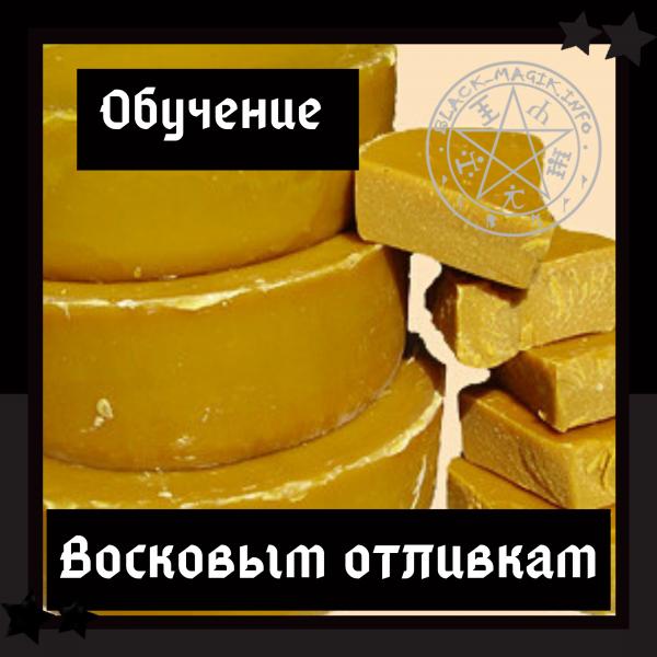 """Курс """"Восковые Отливки"""" с нуля"""