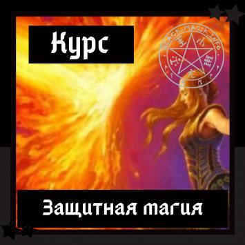 """Курс """"Защитная магия"""" для практиков"""
