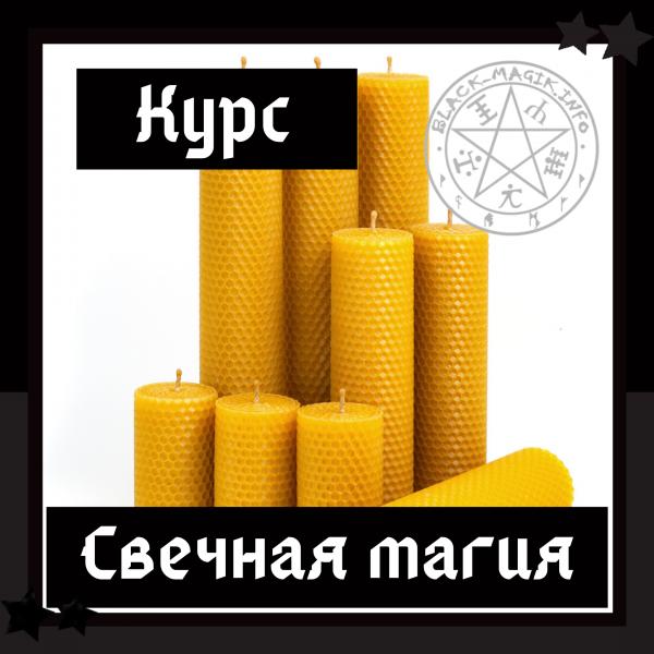 "Курс ""Свечная Магия""  с нуля"