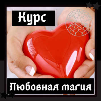 """Курс """"Любовная магия"""" для практиков."""