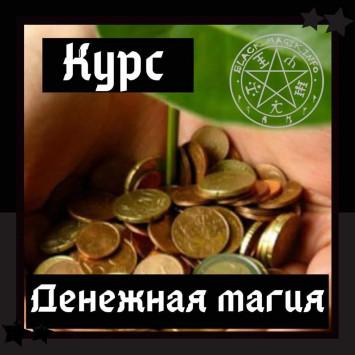 """Курс """"Денежная магия"""" для практиков"""