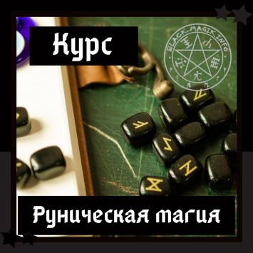 Курс Руническая Магия с нуля